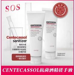 Centecassol SOS 醫療級消毒酒精搓手液 60ML