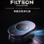 FILTSON 空氣淨化過濾儀 家用/office 用/車用 原裝行貨一年保養