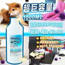 韓國 萬用寶抗敏消毒噴霧巨量1000ML