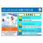 日本KB Air Mask 隨身負離子空氣清淨機