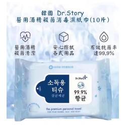 韓國Dr. Story酒精消毒濕紙巾