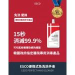 ESCO 免洗搓手消毒液30ml ($100/5包)