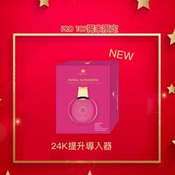 Protop 24K提升導入剷皮儀 (桃紅/粉紅2色)