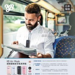 日本KB Air Mask 隨身負離子空氣清淨機 粉紅色