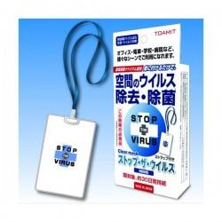 日本 第3代Stop Virus 高效抗病毒除菌包