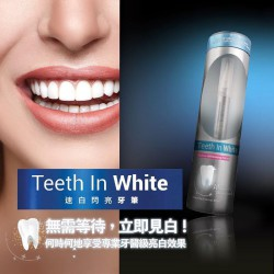 Teeth in White 美白牙筆