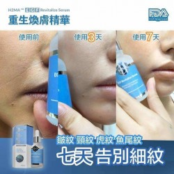 H2MA EGF Revitalize Serum 重生煥膚精華 30ml