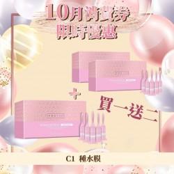 Protop 強效保濕粉水膜精華 買1送2共3盒