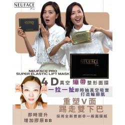 Neuface Pro 4D真空繃帶整形面膜 (1盒6片)