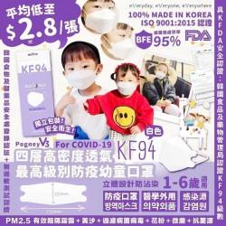 韓國Pogney V3 幼童四層高密度KF94防疫口罩(1盒50個)