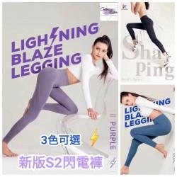 keexuennl 2020 S2升級版抗菌閃電褲 官方授權正貨