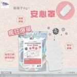 Magiclabcare 銀離子安心罩 即棄口罩專用過濾紙 (1包100片)