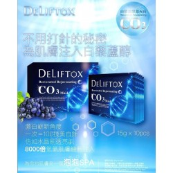 Deliftox 白藜蘆醇激光白CO3重生面膜 (15Gx10)