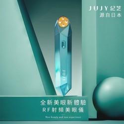日本 JUJY紀芝RF眼部射頻機 (盒內附送專用冷凝膠)