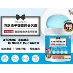 小蒼蘭泡沬原子彈疏通去污霸(700g)