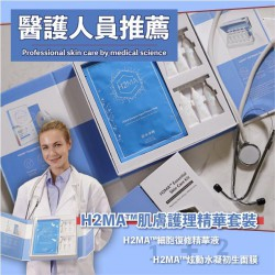 H2MA 肌膚護理精華套裝 (3片面膜+6枝細胞修復精華)