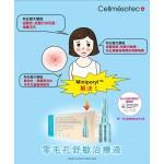 Cellmesotec 零毛孔舒敏治療液