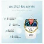 韓國VN鉑金包防曬霜 SPF50 PA+++ 50g