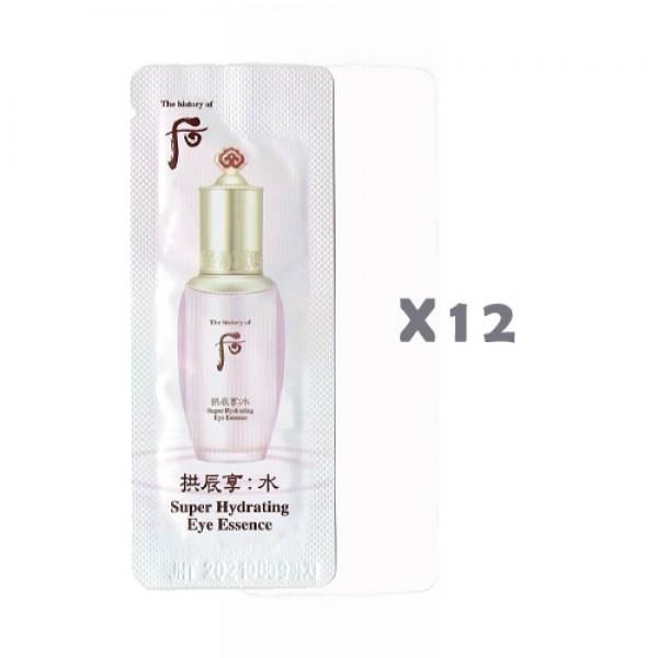 (后) 拱辰享水妍水凝保濕眼精華 (sample x 12)