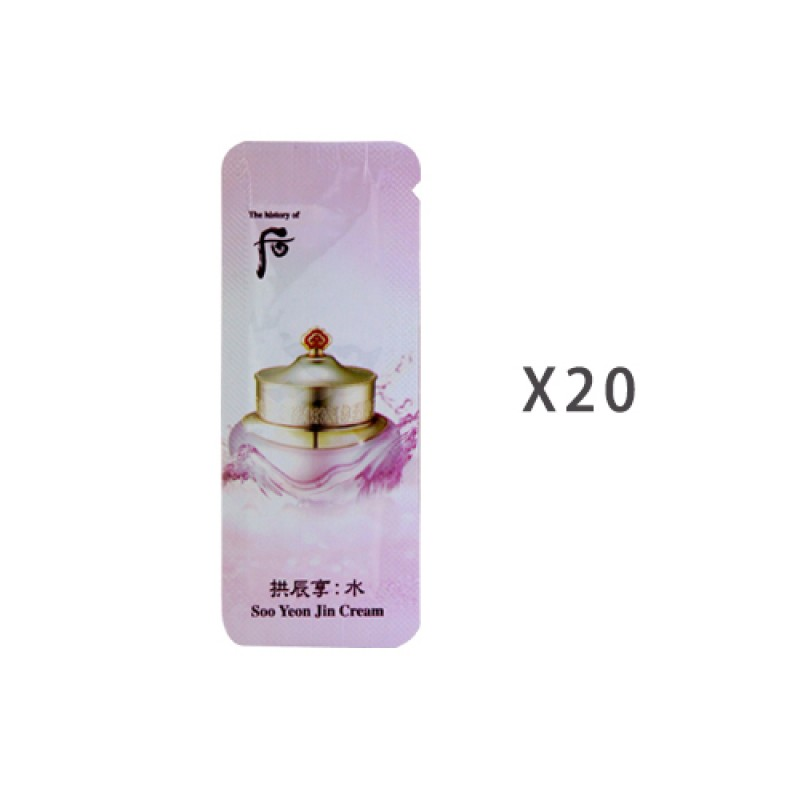 (后) 拱辰享水妍津面霜 (sample x20)