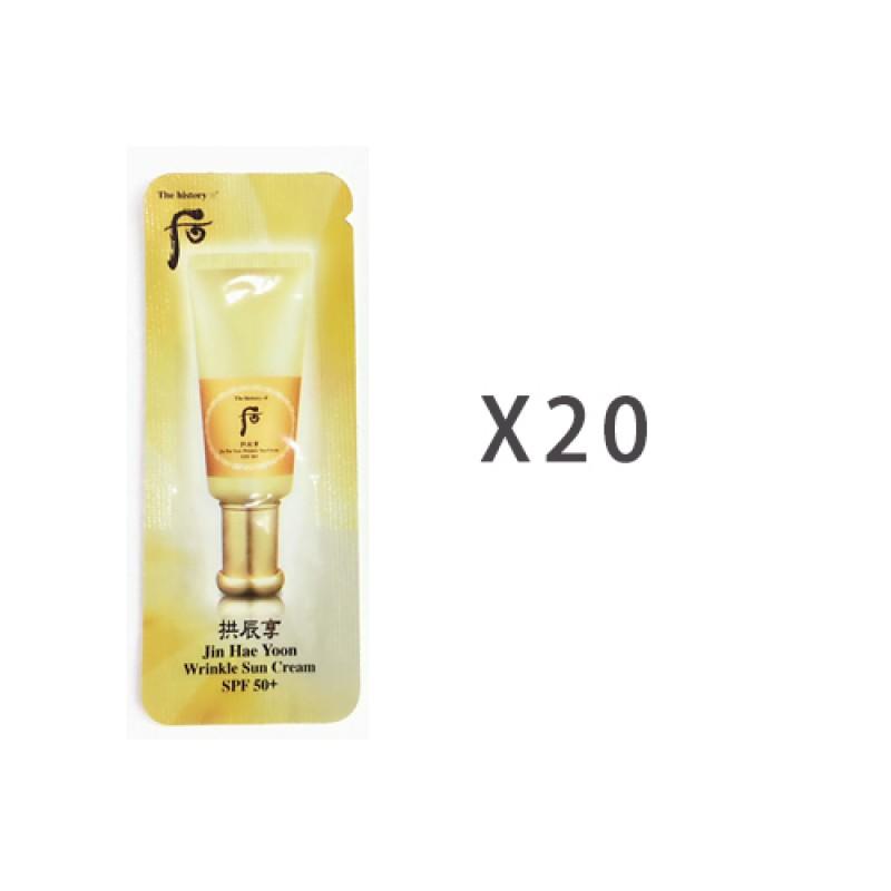 (后)  拱辰享真該潤抗皺防曬SPF 50+ (sample x20)