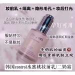 Lejong Control 水蜜桃妝前乳 - 二奶霜