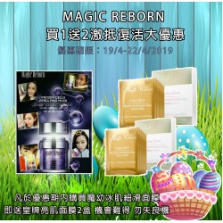 Magic Reborn 魔幻冰肌細滑面膜送亮肌面膜2盒套裝