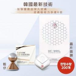 韓國三合一美容儀骰仔+ MC:WELL 晶片面膜套裝