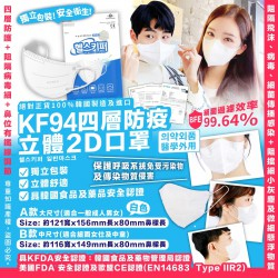 韓國製KF94四層防疫立體2D口罩 2盒40片 (成人/中童2款可選)