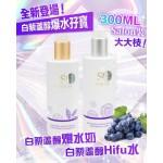 Sliswiss 白藜蘆醇爆水HIFU爽膚水/洗面奶 (2選1)