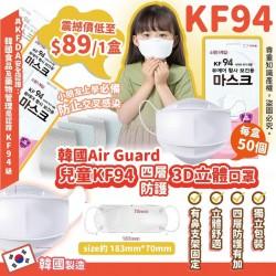 韓國Air Guard 兒童KF94 四層防護3D立體口罩 (1盒50個)