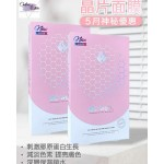 MC:WELL 粉紅加強升級版晶片面膜 買1送1