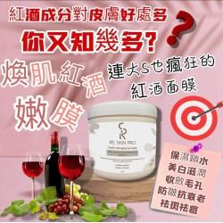 Re:Skin Pro 煥肌紅酒嫰膜