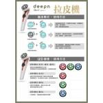 韓國 Deepn 拉皮機