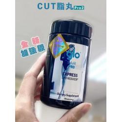 Glo 尊業版強效爆脂丸 (Cut脂丸)