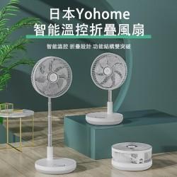 日本Yohome 智能溫控折疊風扇