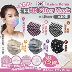 韓國製口罩 平面MB Filter Mask (1盒30個)