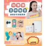 日本 JUJY 可視冷熱敷 黑頭粉刺機送淨顏聲波潔面儀