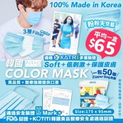 韓國ARAD Color Mask (1包50個)