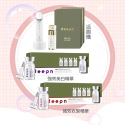 韓國 Deepn 活胞機+強效收緊精華 + 強效美白精華