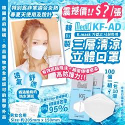 韓國 K.mask 清涼三層KF-AD立體口罩 (1套100個)