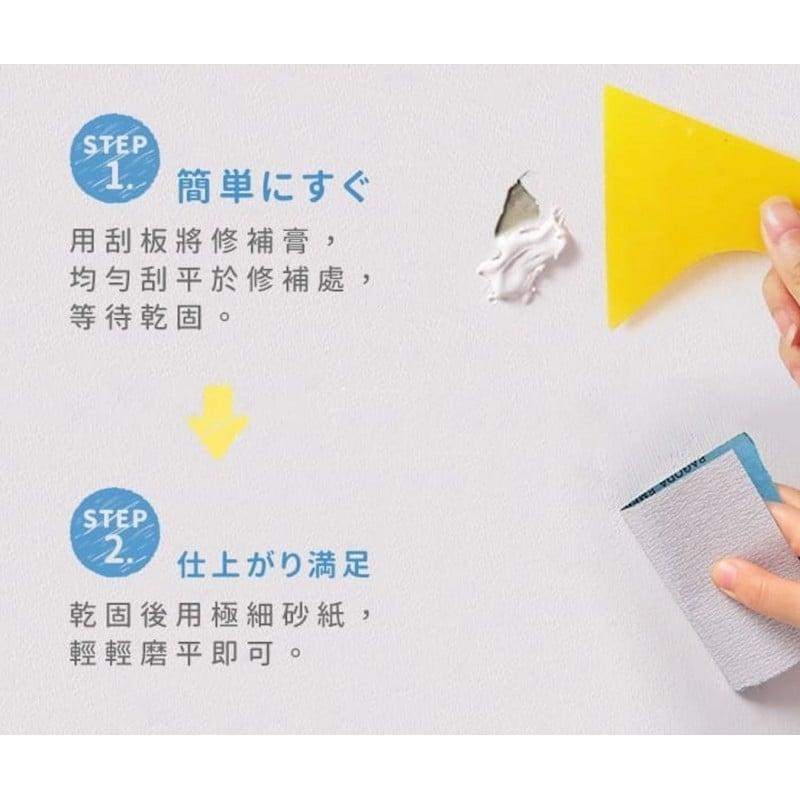 日本防水牆壁修補膏