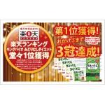 日本激瘦排空素 60粒