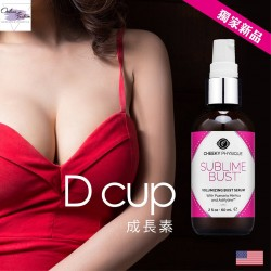 Sublime bust D Cup 成長素