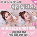G2CELL 極致再生童顏營養噴霧