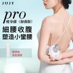 JUJY超聲波射頻瘦身儀Pro