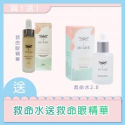 Mcare 韓國白藜蘆醇救命水2.0 送眼精華15ML 共2件