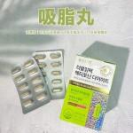 韓國超級綠丸 吸脂丸(強效針對澱粉質) 1盒60粒