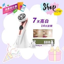 韓國 Deepn 多極射頻拉皮機送強效美白精華1盒