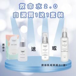 Mcare 韓國白藜蘆醇救命水2.0 自選買1送1套裝